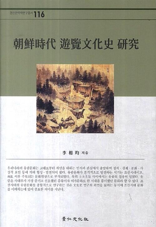조선시대 유람문화사 연구