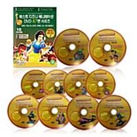 베스트 디즈니 애니메이션 10편 세트 : 학습 기능 탑재 (10disc)