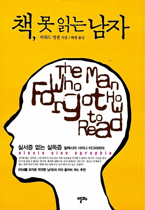 책, 못 읽는 남자