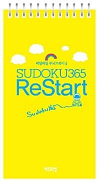 매일매일 두뇌트레이닝 스도쿠 365 ReStart
