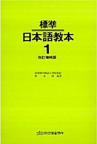 표준 일본어교본 1