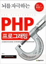 [중고] 뇌를 자극하는 PHP 프로그래밍