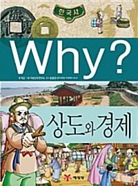 [중고] Why? 한국사 상도와 경제