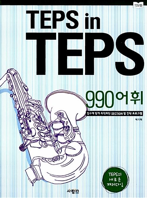 TEPS in TEPS 990 어휘
