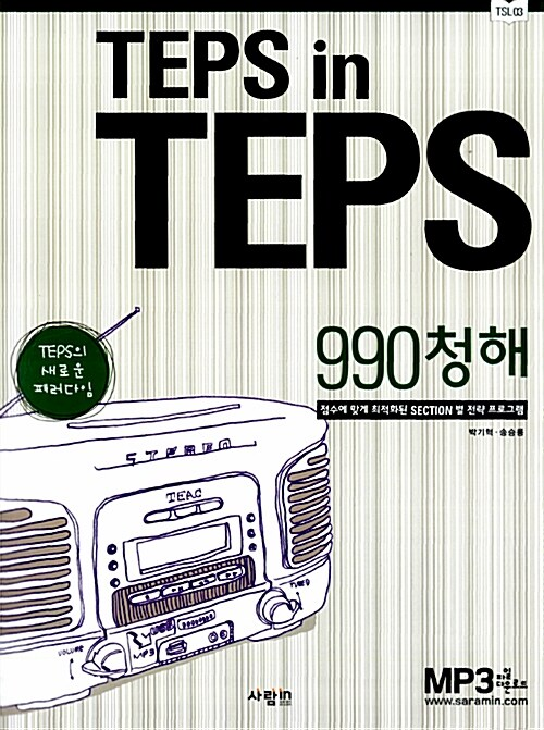 TEPS in TEPS 990 청해