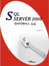 SQL Server 2005 : 데이터베이스 실습