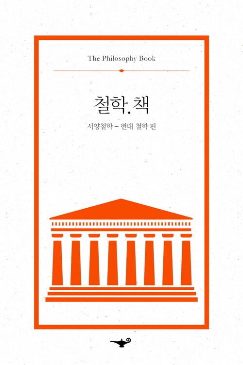 철학.책 : 서양철학 - 현대 철학 편