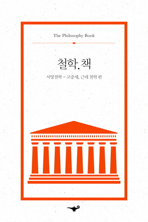 철학.책 : 서양철학 - 고중세, 근대 철학 편