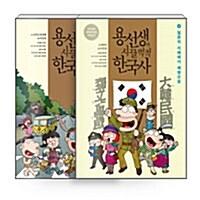 [세트] 용선생의 시끌벅적 한국사 1~9 세트 - 전9권 (양장)