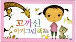 꼬까신 아기그림책 세트 - 전15권