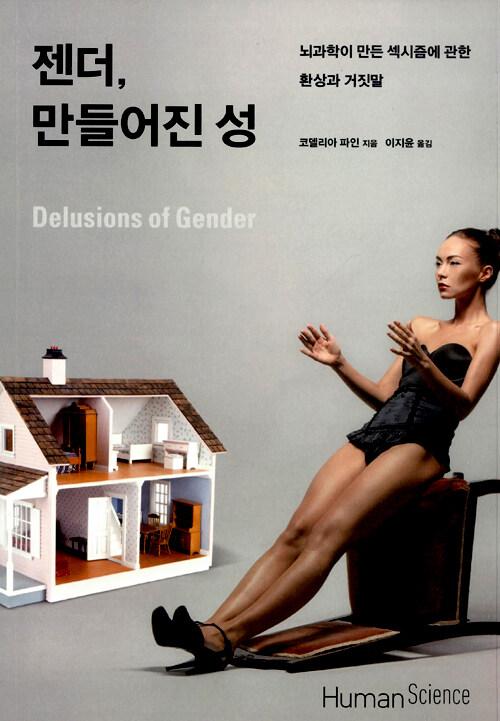 젠더 만들어진 성 : 뇌과학이 만든 섹시즘에 관한 환상과 거짓말
