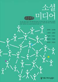 소셜미디어 : 큰글씨책