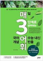 매3어휘, 매일 3단계로 공부하는 수능.내신 빈출 국어 어휘(개념)