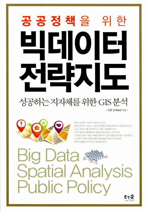 (공공정책을 위한) 빅데이터 전략지도 : 성공하는 지자체를 위한 GIS 분석