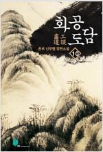 [세트] 화공도담 (전10권/완결)