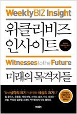 위클리비즈 인사이트 : 미래의 목격자들