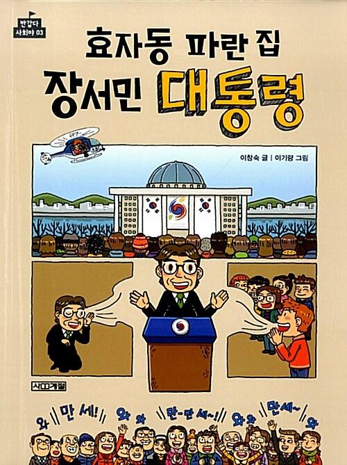 효자동 파란집 장서민 대통령