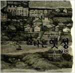 불타는 옛 성