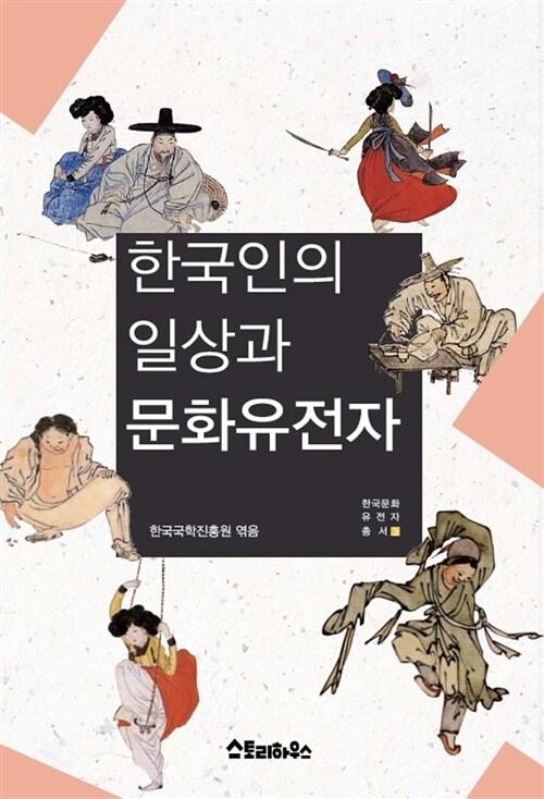 한국인의 일상과 문화유전자