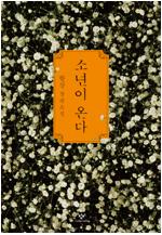 소년이 온다 : 한강 장편소설