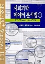사회과학 데이터 분석법 1