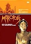 메트로폴리스
