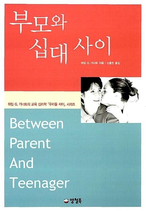 부모와 십대 사이