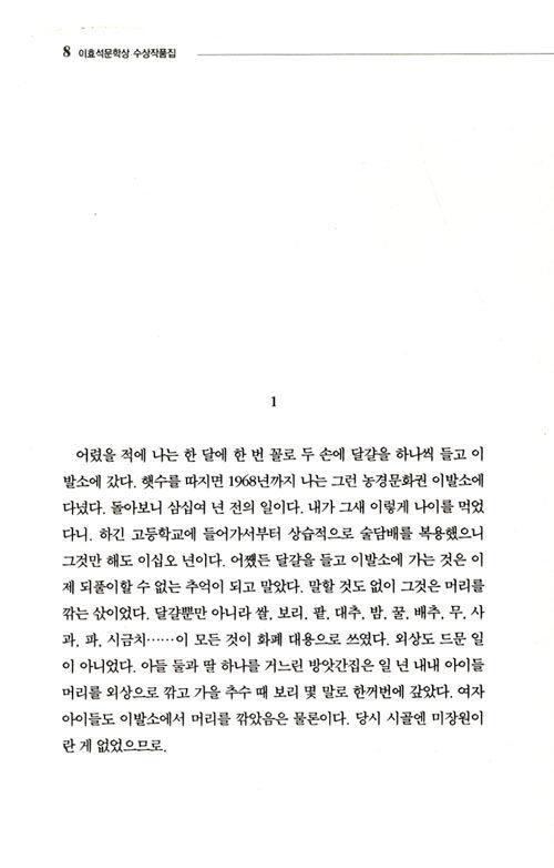 이효석문학상 수상작품집 . 제4회(2003)