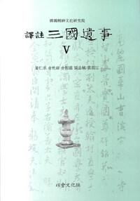(譯註) 三國遺事. 5