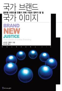 국가 브랜드, 국가 이미지 : 글로벌 브랜드를 만들기 위해 기업과 정부가 할 일