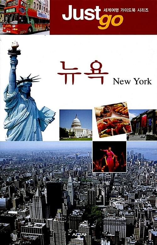 저스트 고 뉴욕 (2007~2008)