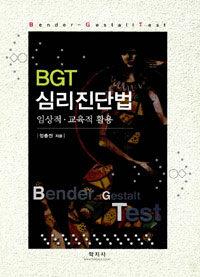 BGT 심리진단법 : 임상적·교육적 활용