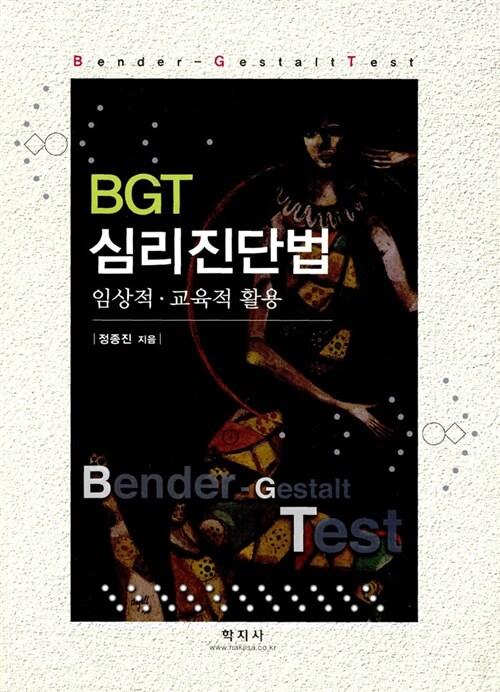 BGT 심리진단법