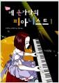 [중고] 만화 네 손가락의 피아니스트 1