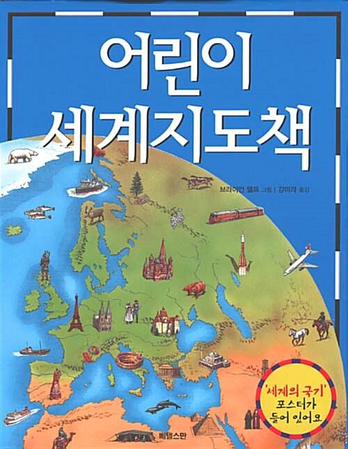 어린이 세계지도책