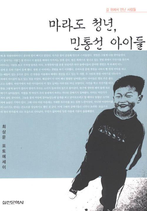 마라도 청년, 민통선 아이들 : 길 위에서 만난 사람들 : 최상운 포토에세이