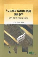 노사참여적 직업능력개발에 관한 연구 : 근로자 학습재원 운영방안을 중심으로 재판