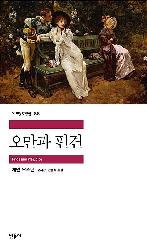 [중고] 오만과 편견