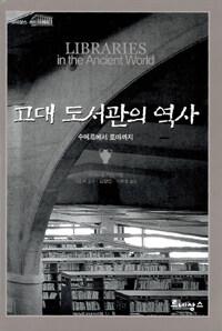 고대 도서관의 역사