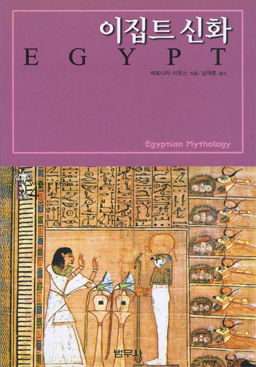 [중고] 이집트 신화