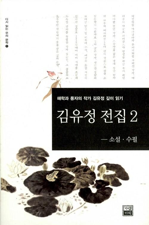 김유정 전집 2