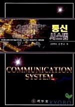 통신시스템