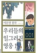 우리들의 일그러진 영웅 1