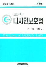 (코어)디자인보호법 제4판