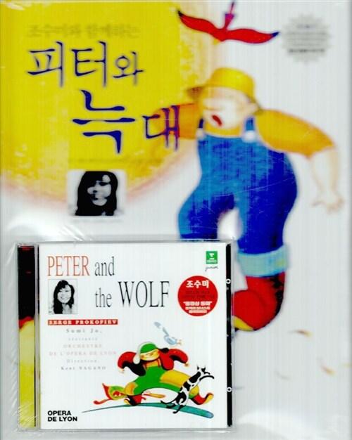 조수미 - 피터와 늑대