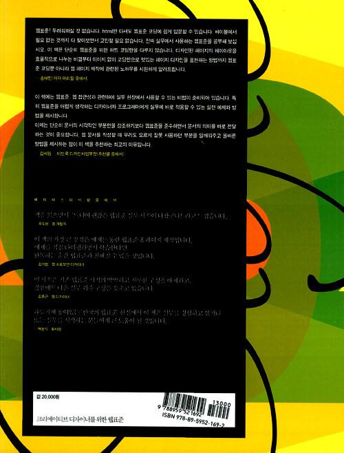 (크리에이티브 디자이너를 위한)웹표준