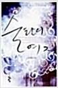 [중고] 술탄의 여자 1-2 완결 / 서희원