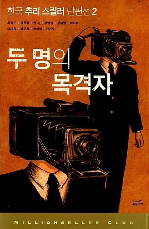 한국 추리 스릴러 단편선 2