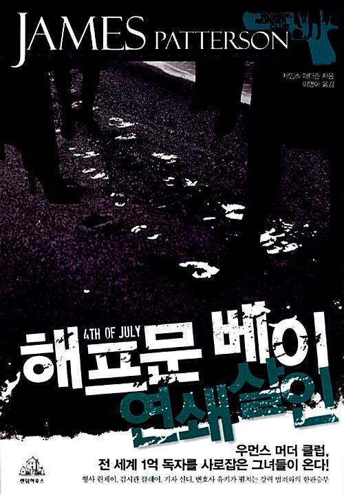 해프문 베이 연쇄살인