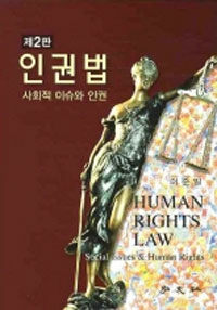 인권법 : 사회적 이슈와 인권 제2판